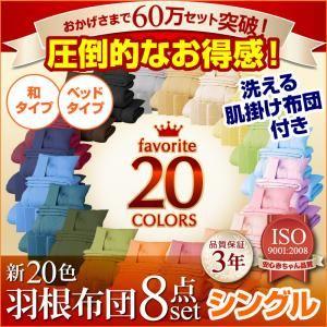 布団8点セット シングル【和タイプ】ワインレッド 〈3年保証〉新20色羽根布団セット - 拡大画像
