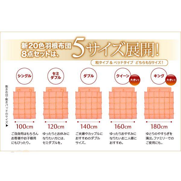 布団8点セット シングル【和タイプ】ラベンダー 〈3年保証〉新20色羽根布団セット