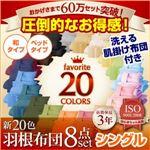 布団8点セット シングル【和タイプ】フレッシュピンク 〈3年保証〉新20色羽根布団セット