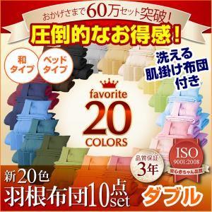 布団10点セット ダブル【和タイプ】アイボリー 〈3年保証〉新20色羽根布団セット - 拡大画像