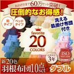 布団10点セット ダブル【和タイプ】アースブルー 〈3年保証〉新20色羽根布団セット