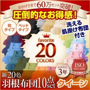 布団10点セット クイーン【和タイプ】パウダーブルー 〈3年保証〉新20色羽根布団セット - 拡大画像