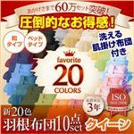 布団10点セット クイーン【和タイプ】パウダーブルー 〈3年保証〉新20色羽根布団セット