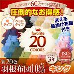 布団10点セット キングサイズ【ベッドタイプ】アースブルー 〈3年保証〉新20色羽根布団セット