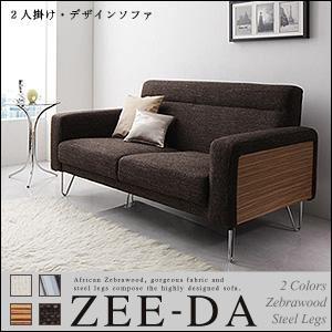 ソファー 2人掛け ブラウン ・デザインソファ【ZEE-DA】ズィーダ - 拡大画像
