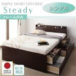 チェストベッド シングル【Steady】【フレームのみ】ナチュラル 棚・コンセント付きチェストベッド【Steady】ステディ