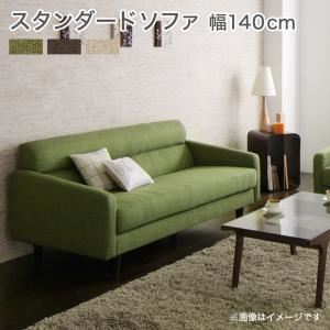 ソファー 幅140cm モスグリーン スタンダードソファ【OLIVEA】オリヴィア - 拡大画像
