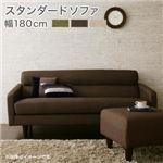 ソファー 幅180cm ブラウン スタンダードソファ【OLIVEA】オリヴィア