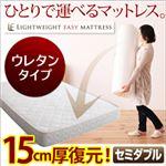 マットレス セミダブル 軽量イージーマットレス【ウレタンタイプ】