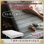 大人ガーリーストライプのポケットコイルマットレスベッド【Simone】シモーヌ シングル (カラー:スチールグレー)