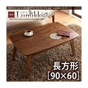 【単品】こたつテーブル 長方形(90×60cm)【Lumikki】ウォールナットブラウン 天然木ウォールナット材 北欧デザインこたつテーブル new! 【Lumikki】ルミッキ - 拡大画像
