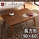 【単品】こたつテーブル 長方形(90×60cm)【Lumikki】ウォールナットブラウン 天然木ウォールナット材 北欧デザインこたつテーブル new! 【Lumikki】ルミッキ
