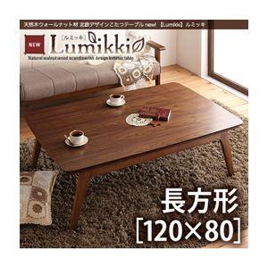 【単品】こたつテーブル 長方形(120×80cm)【Lumikki】ウォールナットブラウン 天然木ウォールナット材 北欧デザインこたつテーブル new! 【Lumikki】ルミッキ - 拡大画像
