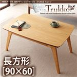 【単品】こたつテーブル 長方形(90×60cm)【Trukko】オークナチュラル 天然木オーク材 北欧デザインこたつテーブル 【Trukko】トルッコ
