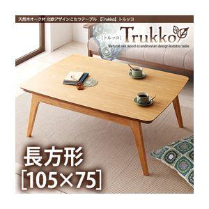【単品】こたつテーブル 長方形(105×75cm)【Trukko】オークナチュラル 天然木オーク材 北欧デザインこたつテーブル 【Trukko】トルッコ - 拡大画像