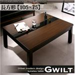 【単品】こたつテーブル 長方形(105×75cm)【GWILT】ブラック アーバンモダンデザインこたつテーブル【GWILT】グウィルト