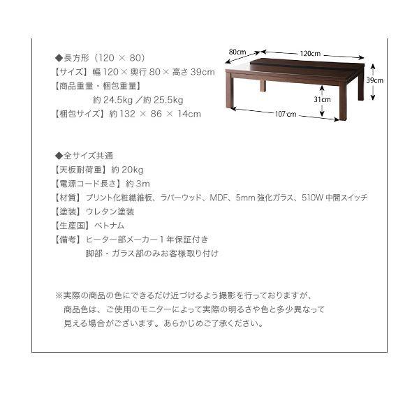 【単品】こたつテーブル 長方形(120×80cm)【GWILT】ブラック アーバンモダンデザインこたつテーブル【GWILT】グウィルト