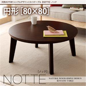 天然木タモ材 シンプルデザインこたつテーブル【NOTTE】ノッテ/円形(W80) (カラー:メープルアッシュ)  - 拡大画像