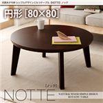 天然木タモ材 シンプルデザインこたつテーブル【NOTTE】ノッテ/円形(W80) (カラー:メープルアッシュ)