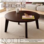 【単品】こたつテーブル 円形(80cm)【NOTTE】ビターブラウン 天然木タモ材 シンプルデザインこたつテーブル【NOTTE】ノッテ