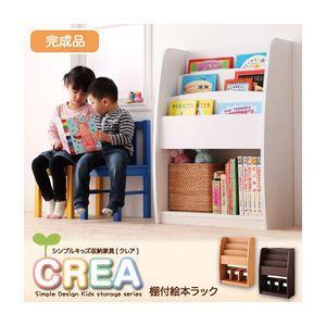 絵本ラック 幅63cm ホワイト 【CREA】クレアシリーズ【棚付絵本ラック】 - 拡大画像