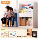 絵本ラック 幅63cm【CREA】ウォールナットブラウン 【CREA】クレアシリーズ【棚付絵本ラック】