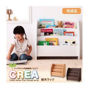 【CREA】クレアシリーズ【絵本ラック】