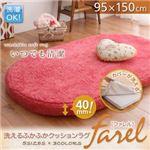 ラグマット【farel】ベージュ 95×150cm(オーバル/楕円形) 洗えるふかふかクッションラグ【farel】ファレル