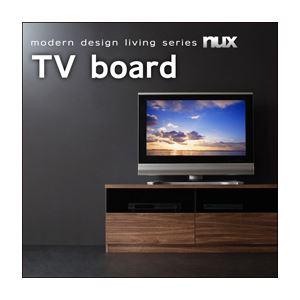 テレビ台【nux】ウォルナットブラウン シンプルモダンリビングシリーズ【nux】ヌクス テレビボード