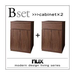 キャビネット2個セット【nux】ウォルナットブラウン シンプルモダンリビングシリーズ【nux】ヌクス Bセット【キャビネット×2個】 - 拡大画像