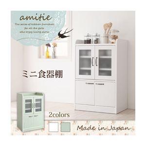食器棚 ホワイト ミニキッチン収納シリーズ【amitie】アミティエ ミニ食器棚 - 拡大画像