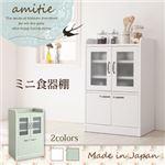 食器棚 グリーン ミニキッチン収納シリーズ【amitie】アミティエ ミニ食器棚