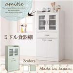 食器棚【amitie】グリーン ミニキッチン収納シリーズ【amitie】アミティエ ミドル食器棚