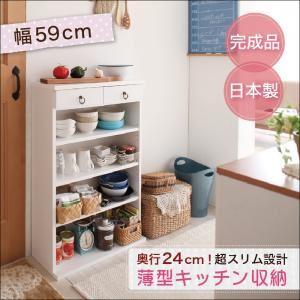 収納ラック 幅59cm 奥行24cmのスリム設計!薄型キッチン収納