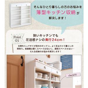 奥行24cmのスリム設計!薄型キッチン収納 幅59cm