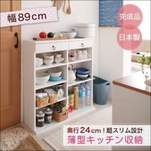 収納ラック 幅89cm 奥行24cmのスリム設計!薄型キッチン収納