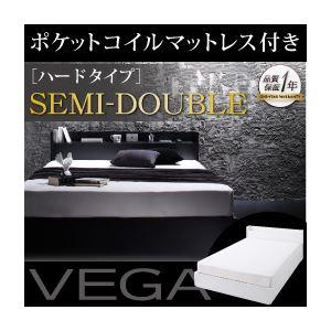 収納ベッド セミダブル【VEGA】【ポケットコイルマットレス:ハード付き】 ブラック 棚・コンセント付き収納ベッド【VEGA】ヴェガ - 拡大画像