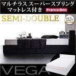 収納ベッド セミダブル【VEGA】【マルチラススーパースプリングマットレス付き】 ブラック 棚・コンセント付き収納ベッド【VEGA】ヴェガ