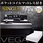 収納ベッド シングル【VEGA】【ポケットコイルマットレス(レギュラー)付き】 フレームカラー:ホワイト マットレスカラー:アイボリー 棚・コンセント付き収納ベッド【VEGA】ヴェガ