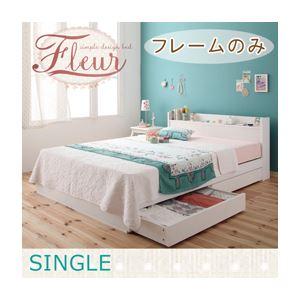 収納ベッド シングル【Fleur】通常丈【フレームのみ】 ホワイト 棚・コンセント付き収納ベッド【Fleur】フルール - 拡大画像