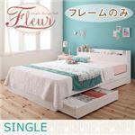 収納ベッド シングル【Fleur】通常丈【フレームのみ】 ホワイト 棚・コンセント付き収納ベッド【Fleur】フルール
