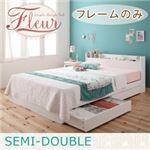 収納ベッド セミダブル【Fleur】通常丈【フレームのみ】 ホワイト 棚・コンセント付き収納ベッド【Fleur】フルール