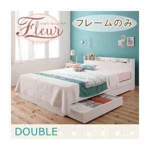 収納ベッド ダブル【Fleur】通常丈【フレームのみ】 ホワイト 棚・コンセント付き収納ベッド【Fleur】フルール - 拡大画像
