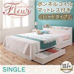 収納ベッド シングル【Fleur】通常丈【ボンネルコイルマットレス:ハード付き】 ホワイト 棚・コンセント付き収納ベッド【Fleur】フルール