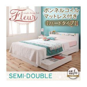 収納ベッド セミダブル【Fleur】通常丈【ボンネルコイルマットレス:ハード付き】 ホワイト 棚・コンセント付き収納ベッド【Fleur】フルール - 拡大画像