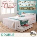 収納ベッド ダブル【Fleur】通常丈【ボンネルコイルマットレス:ハード付き】 ホワイト 棚・コンセント付き収納ベッド【Fleur】フルール