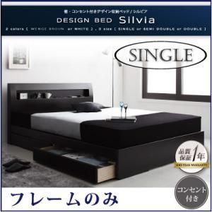 収納ベッド シングル【Silvia】【フレームのみ】 ウェンジブラウン 棚・コンセント付きデザイン収納ベッド【Silvia】シルビア - 拡大画像