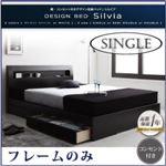収納ベッド シングル【Silvia】【フレームのみ】 ウェンジブラウン 棚・コンセント付きデザイン収納ベッド【Silvia】シルビア