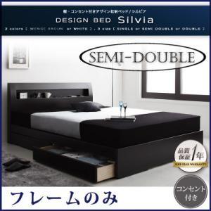 収納ベッド セミダブル【Silvia】【フレームのみ】 ホワイト 棚・コンセント付きデザイン収納ベッド【Silvia】シルビア - 拡大画像