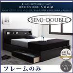 収納ベッド セミダブル【Silvia】【フレームのみ】 ホワイト 棚・コンセント付きデザイン収納ベッド【Silvia】シルビア
